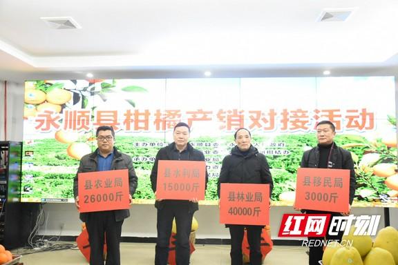 永顺县举行柑橘产销对接活动 现场签订销售2100吨协议