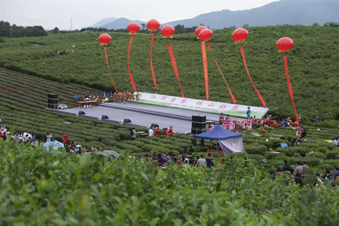 首届神州瑶都茶文化旅游周开幕